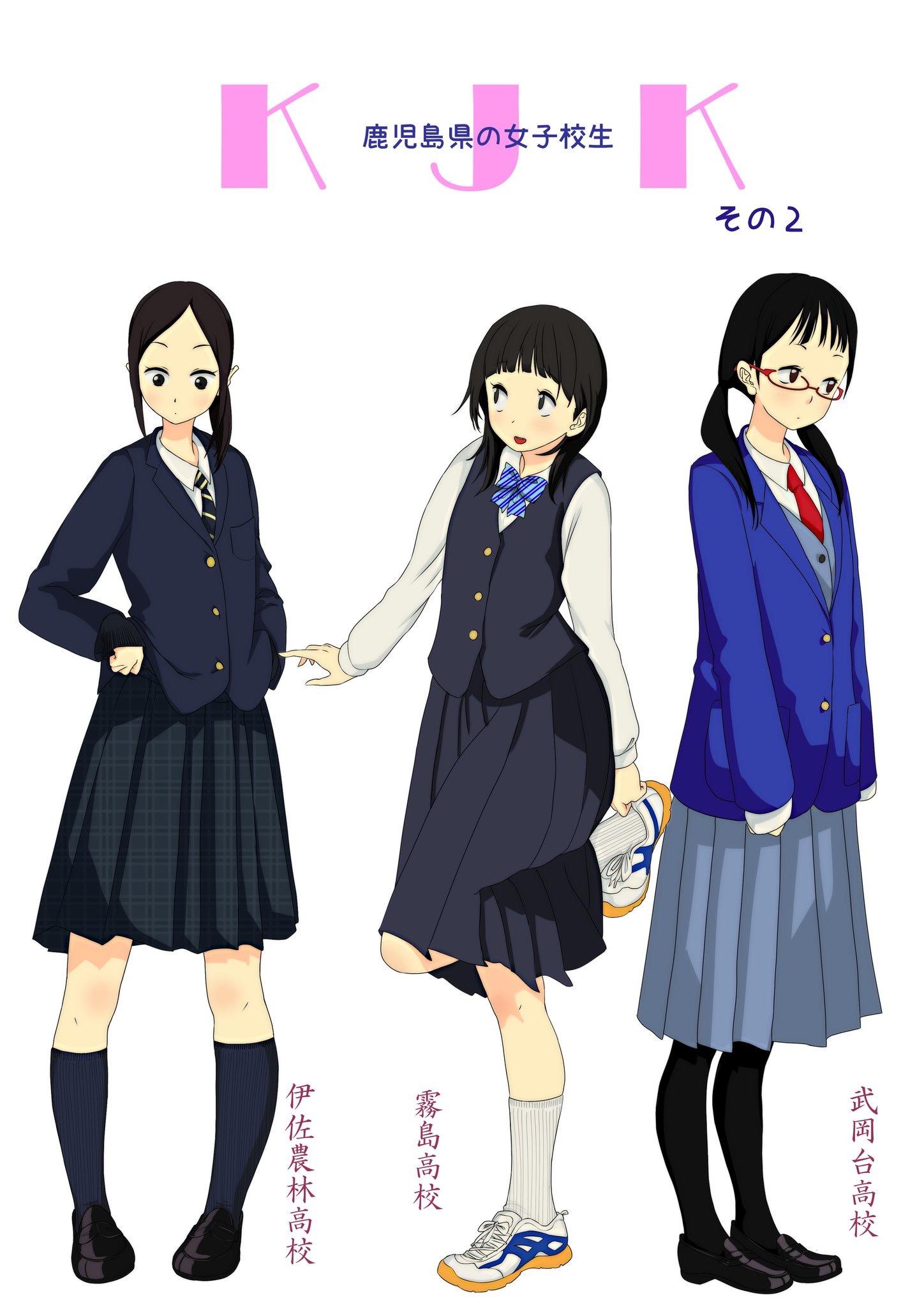 ホームページ 鹿児島 女子 高校